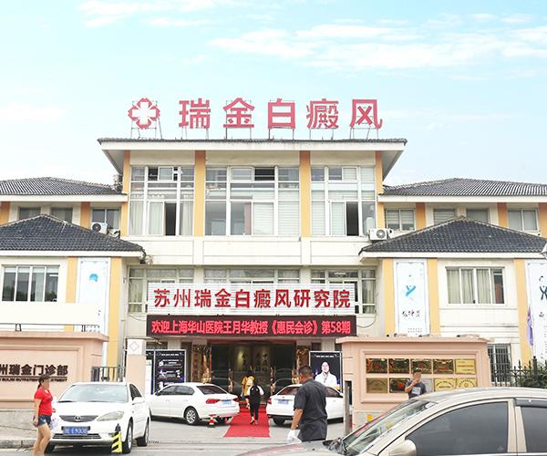 苏州瑞金白癜风医院